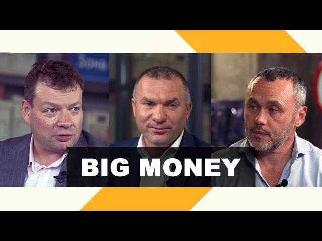 Мазепа и Чернышов. Как зарабатывать деньги из воздуха | Big Money 2