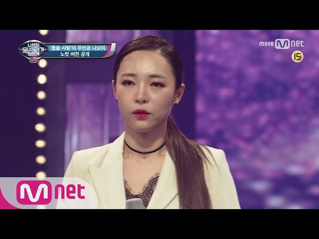 I Can See Your Voice 4 [노컷] 변함 없는 파워 성량! 나오미 '몹쓸 사랑' 170316 EP.3
