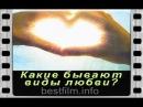 Какие бывают виды любви Важно знать всем Истина о любви Что скрывают про люб ...