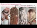 Модные красивые причёски 2017 Для длинных коротких и средних длин волос