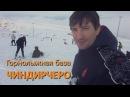 ЧИНДИРЧЕРО горнолыжная база. Поездка в горы. Дагестан.