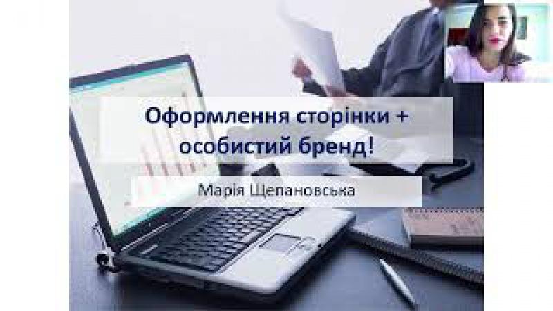 Оформлення сторінки ОСОБИСТИЙ БРЕНД Спікер Марія Щепановська