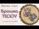 Мастер-класс: Брошка Teddy из полимерной глины FIMO/polymer clay tutorial