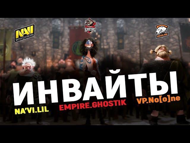 СНГ-команды пришли за Инвайтами (Na'Vi.Lil, Empire.Ghostik, VP.No[o]ne) | VO