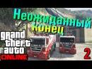 GTA 5 Online №2 Неожиданный конец