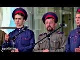 Фольклорный ансамбль старинной казачьей песни