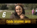 Судьбы загадочное завтра. 6 серия 2010 Мелодрама, драма @ Русские сериалы
