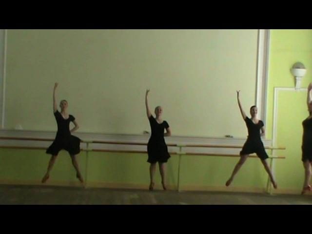 Экзамен по народно сценическому танцу Станок Группа 4Т