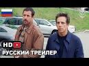 Истории семьи Майровиц Русский трейлер 2017