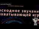 The Gilfan Channel - Розыгрыш наушников Bloody!
