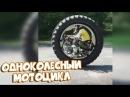 [BugagaTV] ОДНОКОЛЁСНЫЙ МОТОЦИКЛ | Подборки Приколов и Фейлов Март 6