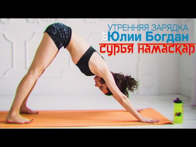Утренняя зарядка от Юлии Богдан Сурья намаскар