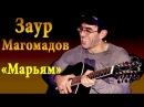 Заур Магомадов - Марьям ꟾ 🎸 Чеченская гитара 2017 🎸