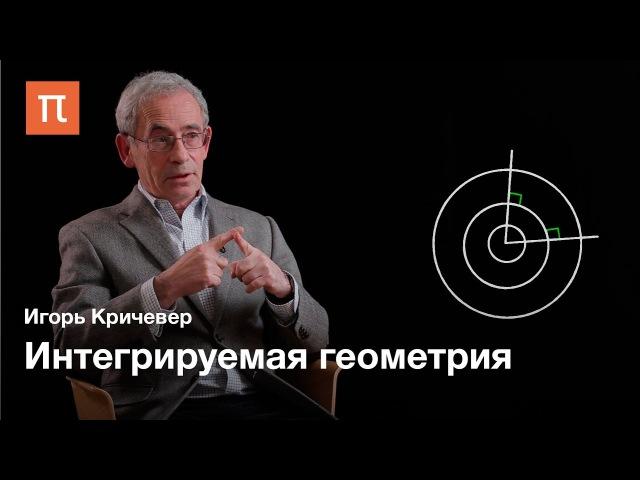 Актуальная математика: Интегрируемая геометрия