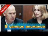 В центре внимания 2015 - драма, криминал, история Русский трейлер в HD