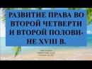 39. Баскова А.В./ ИОГиП / Развитие права во второй четверти и второй половине XVIII в.
