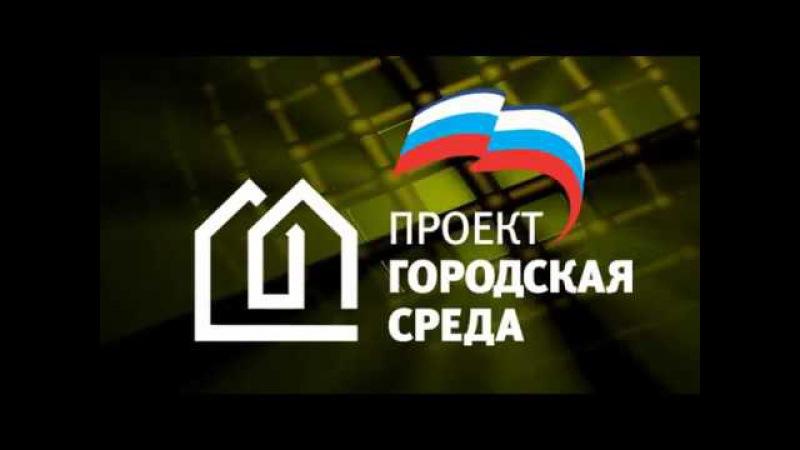 Итоги реализации проекта «Городская среда» 2017 в Первомайском районе