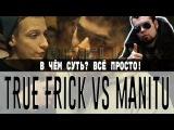 В чём суть? Краткий пересказ - True Frick vs Manitu (FIDELIO PUNCH CLUB)