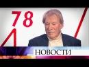 Экспертам шоу На самом деле предстоит разобраться в деталях личной жизни 87 летнего Ивана Краско