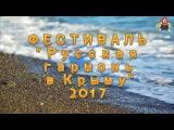 Митрофановна в Крыму ( Фестиваль