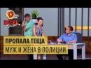 Пропала теща муж и жена в полиции – Дизель Шоу 2017 ЮМОР ICTV