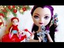 Мультик куклы Эвер Афтер Хай Барби Монстер Хай Стоп Моушен Новый год Лагуна 4 сер...