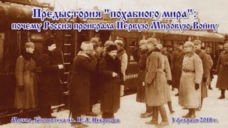 Предыстория похабного мира: почему Россия проиграла Первую мировую войну