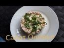 Салат Оливье, классический домашний рецепт
