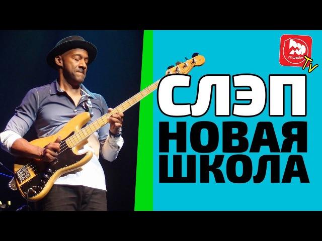 Основы Слэпа. Уроки игры на бас-гитаре с Дмитрием Максимовым