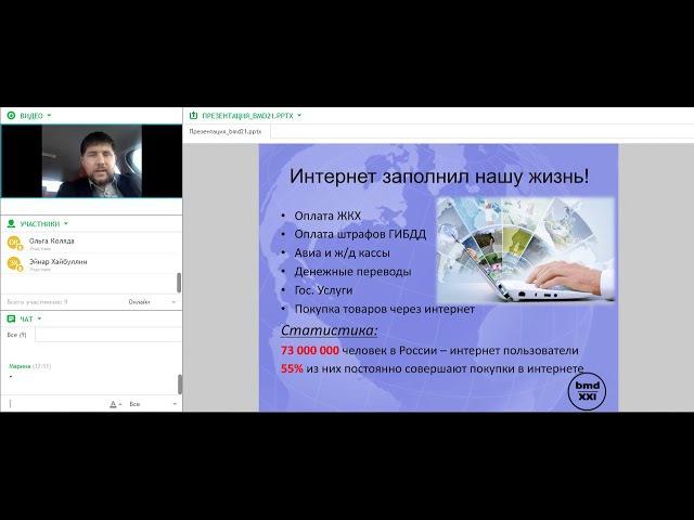 Презентация бизнеса от Эдуарда Васильева 18 03 17