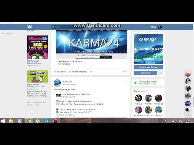 Karma24 старт проекта был 18.03.2018