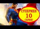Супермен! Японский истребитель.10 серия. Мультфильм