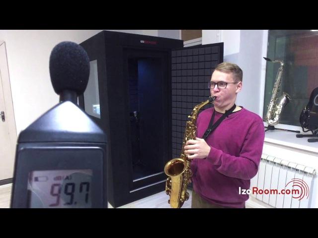 Саксофон. Тест на звукоизоляцию, звукоизоляционная кабина IzoRoom™ Comfort