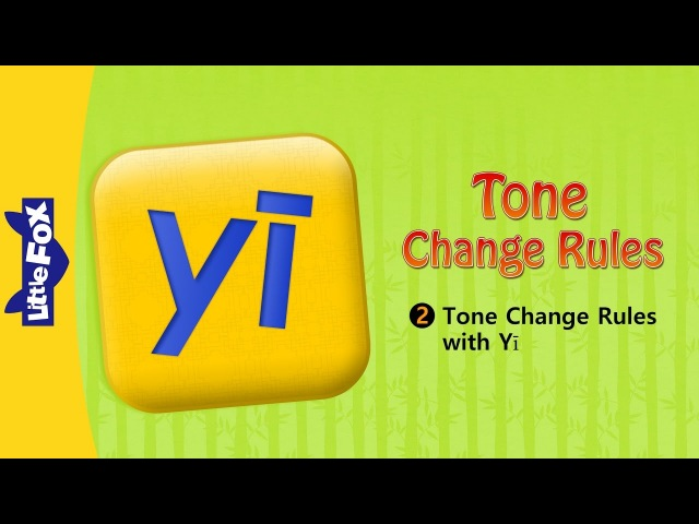 Tone Change Rules 2: Tone Change Rules with Yī | Level 1 | Chinese | By Little Fox