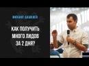 3500 лидов за ПАРУ дней Как запуститься и заработать БЫСТРЫЕ деньги Разбор МЗС Бизнес Молодость