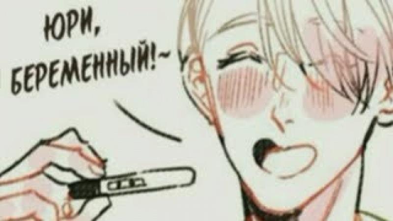 Yuri on ice || Озвучка комикса 10 || Юрка на льду. ВИКТОР БЕРЕМЕН!
