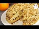 Торт Дорогому гостю Обязательно попробуйте этот рецепт!
