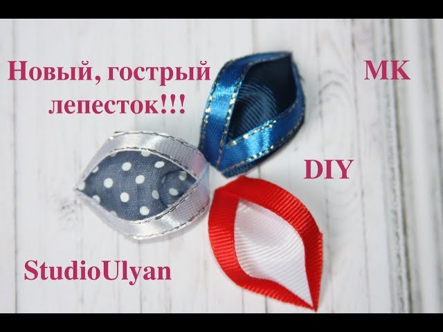 DIY Новый гострый лепесток A new sharp petal.Diy