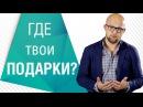 Как получать подарки от мужчин без секса Психология мужчин Ярослав Самойлов 18