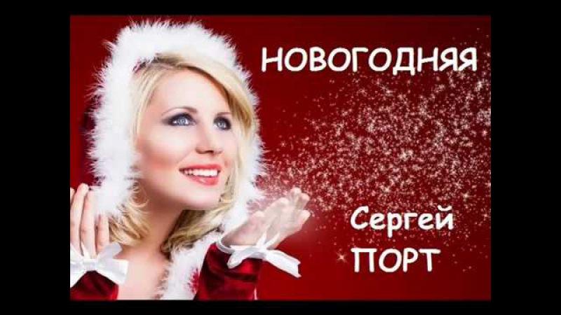 Сергей ПОРТ - Новогодняя