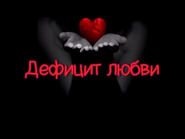 Дефицит любви... Стих Эдуарда АсадоваЧитаю и слушаю ЛЮБИМЫЕ СТИХИ – ЛЮБЫМЫХ ПОЭТОВ: Эдуард Асадов