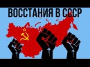 5 КРУПНЕЙШИХ ВОССТАНИЙ В СССР Часть 1