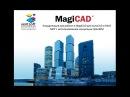 Координация при работе в MagiCAD для AutoCAD и Revit MEP с использованием концепции