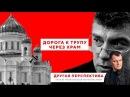 Дорога к трупу через Храм. / Другая Перспектива