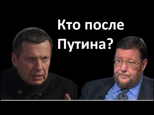 Политолог Евгений Сатановский у Соловьева