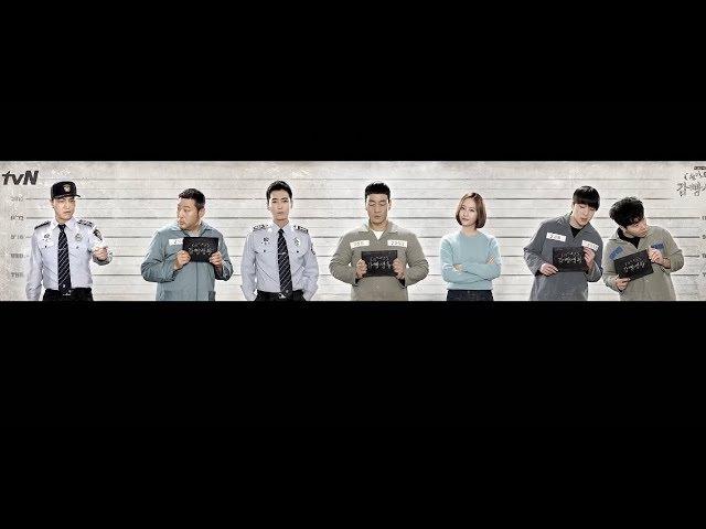 (ALL CHARACTERS) Prison Playbook 슬기로운 감빵생활 - Park Hae Soo 박해수, Jung Kyoung Ho 정경호, Krystal 크리스탈