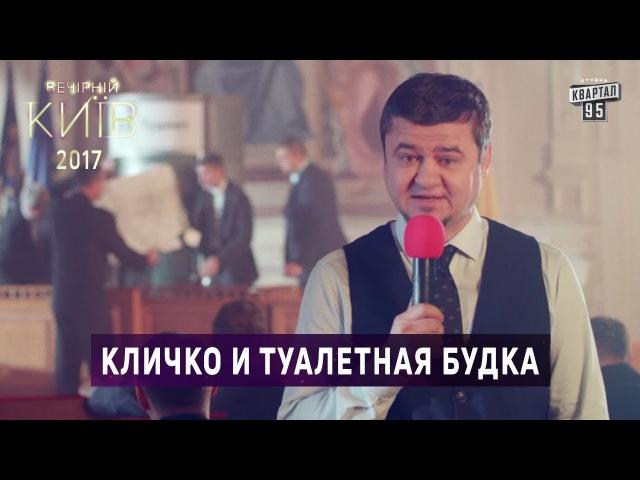 Кличко и туалетная будка Вечерний Киев 2017