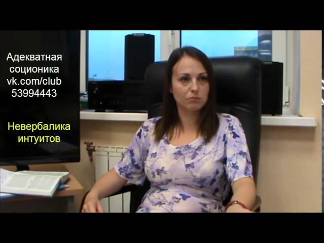 невербалика интуитов /Адекватная Соционика