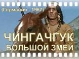 Чингачгук  Большой Змей, вестерн (индейский фильм ДЕФА).