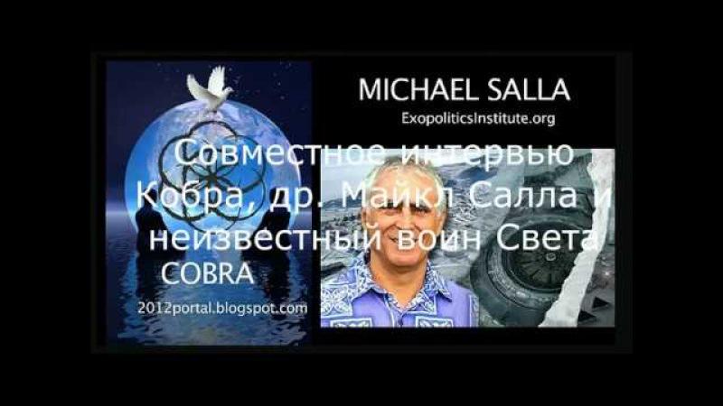 ИНТЕРВЬЮ: Майкл Салла, Кобра, Неизвестный воин света